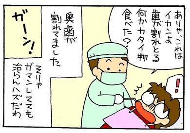 歯が割れる-crop04