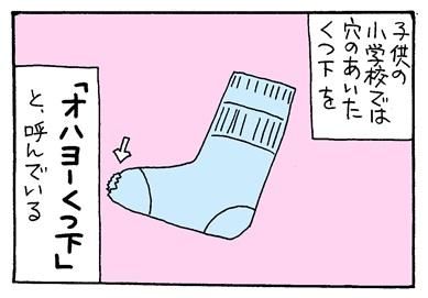 おはよー靴下-crop01