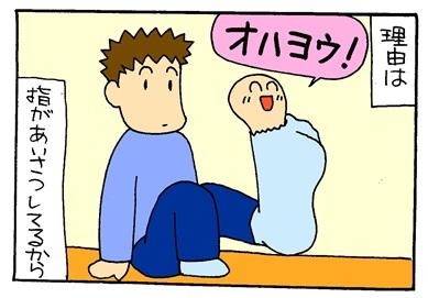 おはよー靴下-crop02