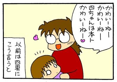 かーいーねー-crop01