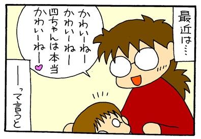かーいーねー-crop03