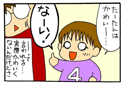 かーいーねー-crop04