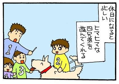 シロと次男-crop02