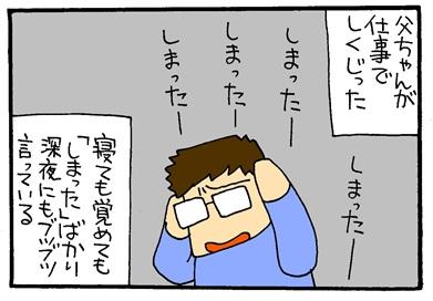 しくじった-crop01