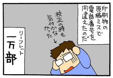 しくじった-crop02
