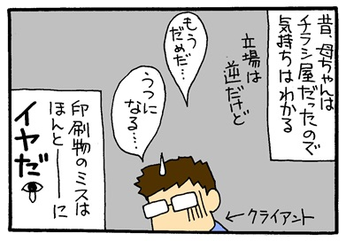しくじった-crop03