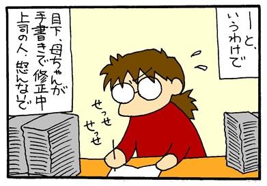 しくじった-crop04