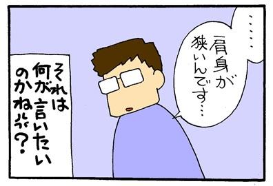 字が小さい-crop04