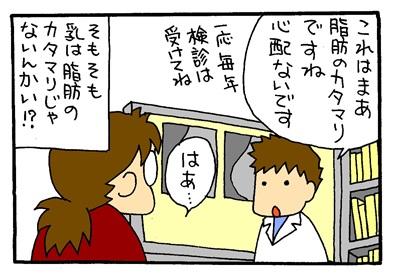 がん検診-crop04