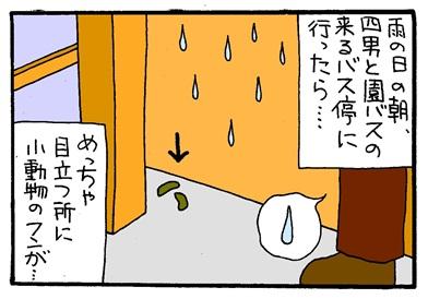 梅雨の日の出来事-crop01