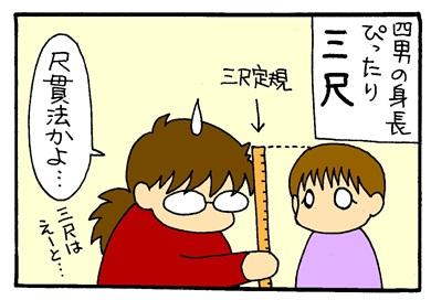 大きくなった?-crop04