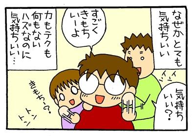 気持ちいい?-crop03