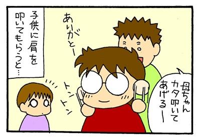 気持ちいい?-crop02