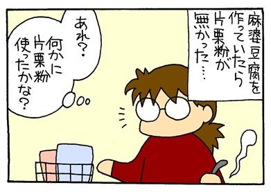 母ちゃんの料理-crop01