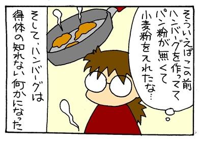 母ちゃんの料理-crop02