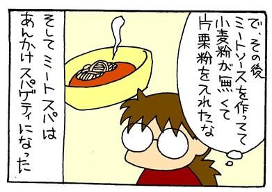 母ちゃんの料理-crop03