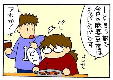 母ちゃんの料理-crop04