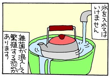 水筒の話-crop02