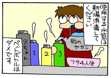 水筒の話-crop03