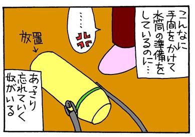 水筒の話-crop04
