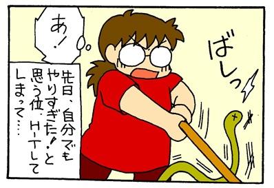 ヘビ骨折?-crop03