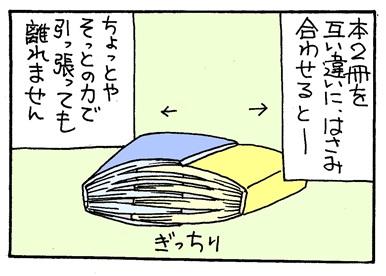 摩擦の力-crop01