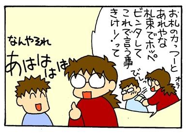 摩擦の力-crop03