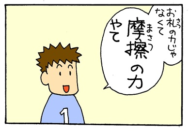 摩擦の力-crop04