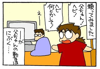 へびと父ちゃん-crop02
