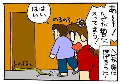 へびと父ちゃん-crop03