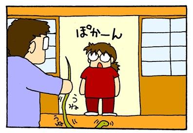 へびと父ちゃん-crop05