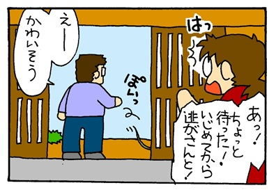 へびと父ちゃん-crop07