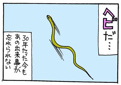 ヘビと妹1-crop04