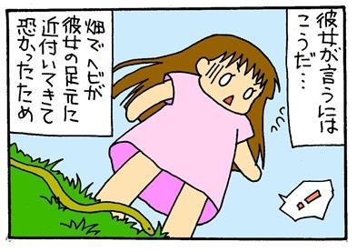 ヘビと妹2-crop01