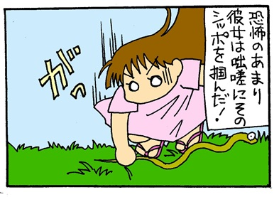 ヘビと妹2-crop02