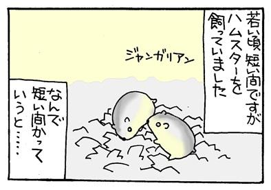 ハムスターと母ちゃん-crop01