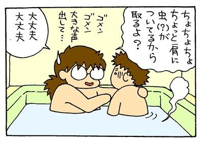 マダニ1-crop05