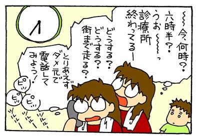 マダニ1-crop08