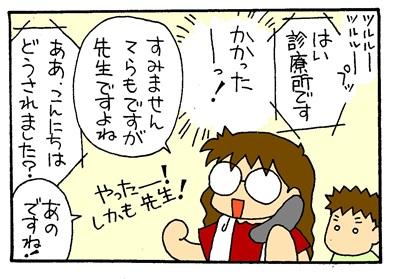 マダニ2-crop01