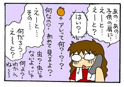 マダニ2-crop02