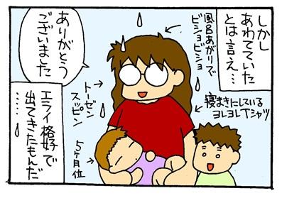 マダニ2-crop08