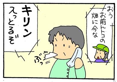 畑のシカ-crop04