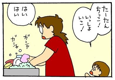 クドい男-crop01