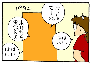 クドい男-crop03