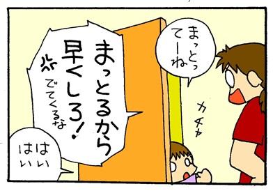 クドい男-crop04