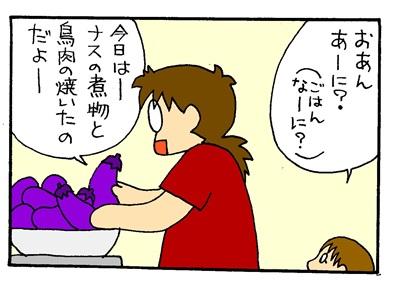 今日のご飯は何?-crop01