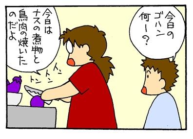今日のご飯は何?-crop02