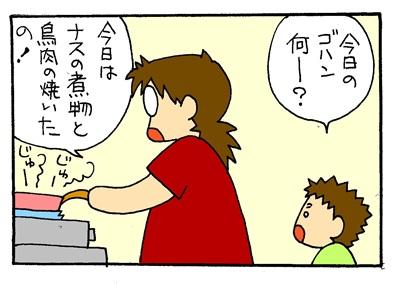 今日のご飯は何?-crop03
