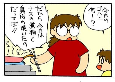 今日のご飯は何?-crop04