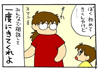 今日のご飯は何?-crop05